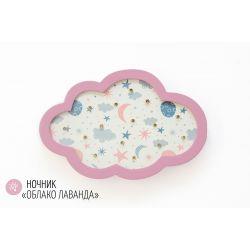 Детский ночник «Облако» лаванда