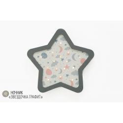 Детский ночник «Звезда» графит