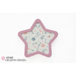 Детский ночник «Звезда» лаванда