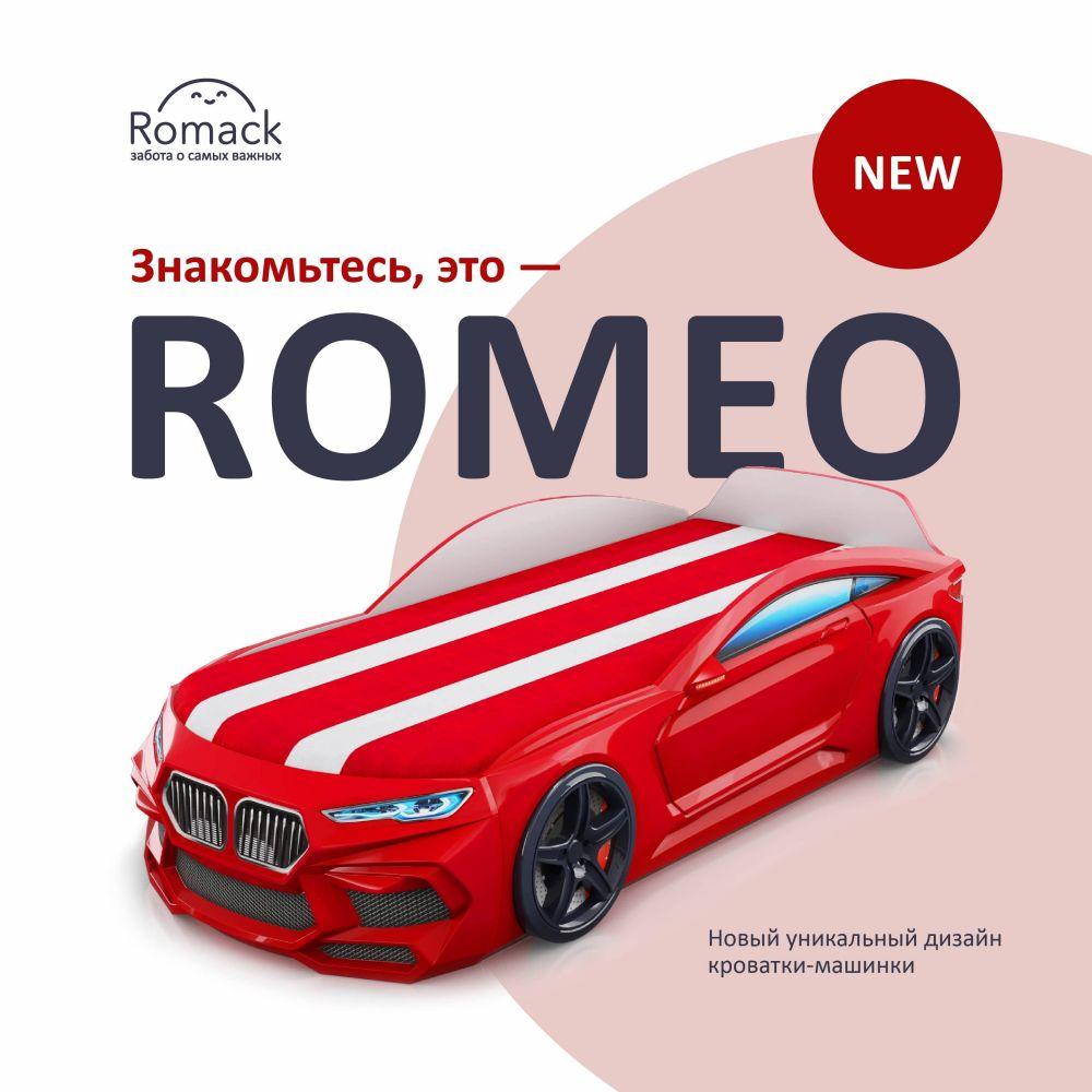 Новинка - кровать-машина «Romeo»!